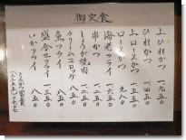 071203とんかつ冨貴03.jpg