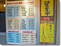 071218神田食堂02.jpg
