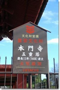 080102本門寺初詣10.jpg