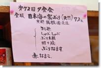 080112竹よし食事会01.jpg