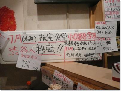 080201根室食堂02.jpg