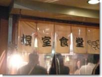 080201根室食堂09.jpg