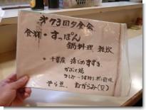 080214竹よし03.jpg