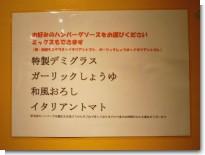 080219三浦のハンバーグ05.jpg