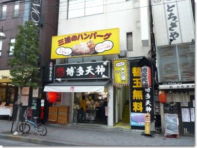 080219三浦のハンバーグ01.jpg