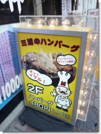 080219三浦のハンバーグ02.jpg