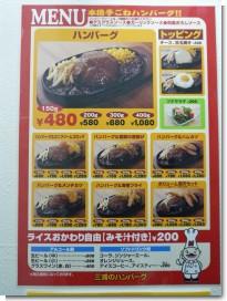 080219三浦のハンバーグ03.jpg