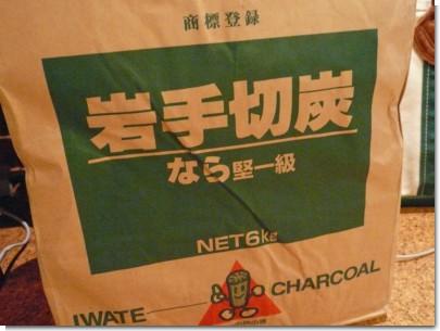 080219炭購入ほか05.jpg