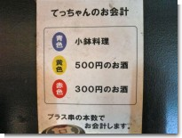 080306てっちゃん02.jpg