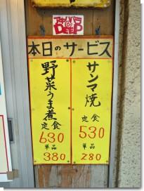 080328神田食堂02.jpg