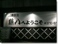 080418藤八01.jpg