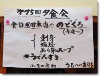 080412竹よし02.jpg