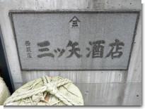 080427三ツ矢酒店02.jpg