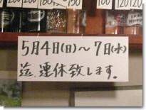 080502秋元屋02.jpg
