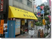 080515神田食堂01.jpg