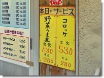 080515神田食堂02.jpg