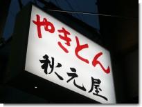 080530秋元屋01.jpg