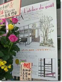 080601吉祥寺街中04.jpg