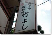 080614竹よし02.jpg