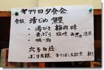 080614竹よし03.jpg