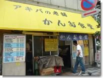080618神田食堂01.jpg