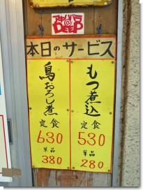 080618神田食堂02.jpg