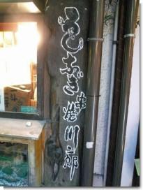 080619川二郎02.jpg