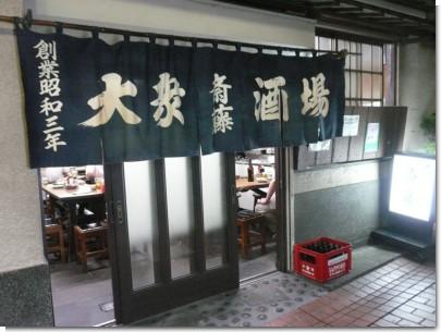 080626斎藤酒場02.jpg