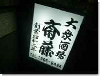 080626斎藤酒場03.jpg