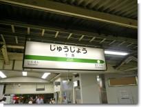 080626斎藤酒場08.jpg