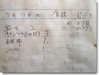 080627竹よし01.jpg