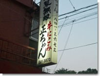 080704正ちゃん02.jpg