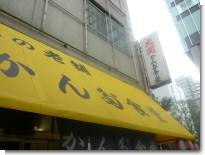 080717神田食堂01.jpg