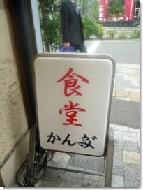 080717神田食堂02.jpg