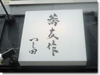 080711つじ田02.jpg