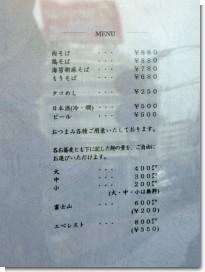 080711つじ田04.jpg