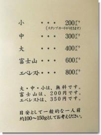 080711つじ田05.jpg