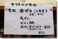 080712竹よし01.jpg