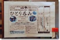 080712竹よし07.jpg