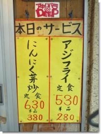 080804神田食堂02.jpg