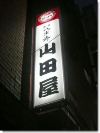 080808山田屋04.jpg