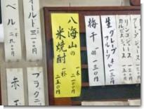 080808山田屋07.jpg