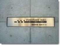 080808東京大学16.jpg