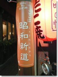 080808石松04.jpg