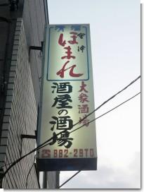 080801酒屋の酒場04.jpg