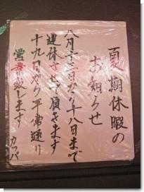 080814吉祥寺休店情報01.jpg
