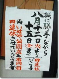 080814吉祥寺休店情報02.jpg