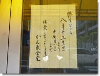 080814神田食堂01.jpg