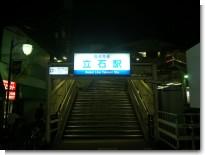 080814立石駅01.jpg
