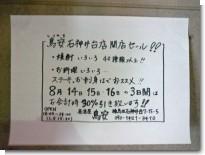 080816鳥安04.jpg